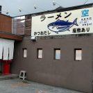 食欲全開!本格派ラーメンが食べたい!流山・子連れOKの人気店「麺屋 空」