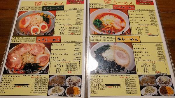 MenyaKu_menu_01