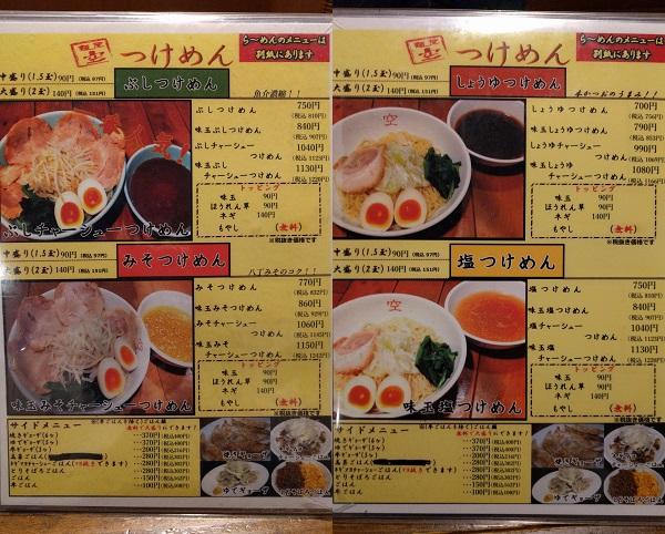 MenyaKu_menu_02