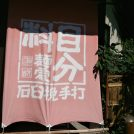 上川郡清水町にある大人のお蕎麦屋さん「目分料」