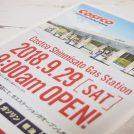 【開店】コストコ新三郷倉庫店に9月29日ガスステーションがオープン!