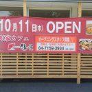 【開店】「町家カフェ太郎茶屋鎌倉」が野田市・川間に10/11(木)オープン!