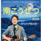 2019年1/20 南こうせつコンサートツアー2019