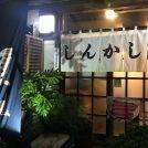 相模原で本場吉田町のさいこうに美味しい鰻を☆ 東林間・相模大野