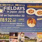 9月22日第15回フィールデイズ in japan【当別町】