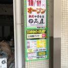 【開店】中華食堂日高屋 常盤平駅南口にオープン予定