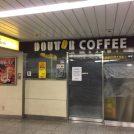 【開店】9月29日(土)ドトールコーヒーショップ 都営五反田店リニューアル