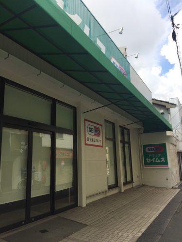 【開店】9月19日(水)オープン 「ドラッグセイムス都島毛馬店」
