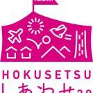 HOKUSETSUしあわせ2.0 Specialイベントin千里阪急ホテル