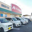 【開店】クスリのアオキ四街道大日店が9/5オープン