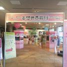 妄想の旅に出かけよう♪「JICA横浜」【ロコ散歩ーみなとみらい編ー】