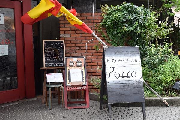 bar-de-espana-zorro-2