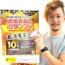 【吹田市】賞金10万円!栄通り商店会開催のお笑いグランプリ出場者募集