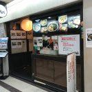 【閉店】9月25日(火)閉店 「梅田はがくれ」