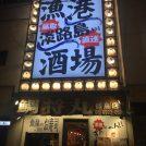 【閉店】9月30日(日)閉店 「鯛将丸 都島店」