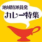 【特派員まとめ】好き・好き・大好き!カレー特集