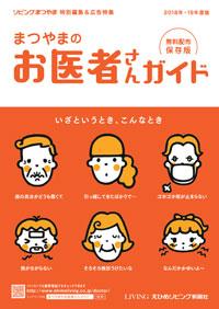 松山の病院、医院探しに「まつやまのお医者さんガイドが便利です!2018年8月発行