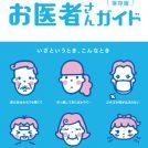 最新★松山の病院、医院探しに「まつやまのお医者さんガイドが便利です!2019年8月発行