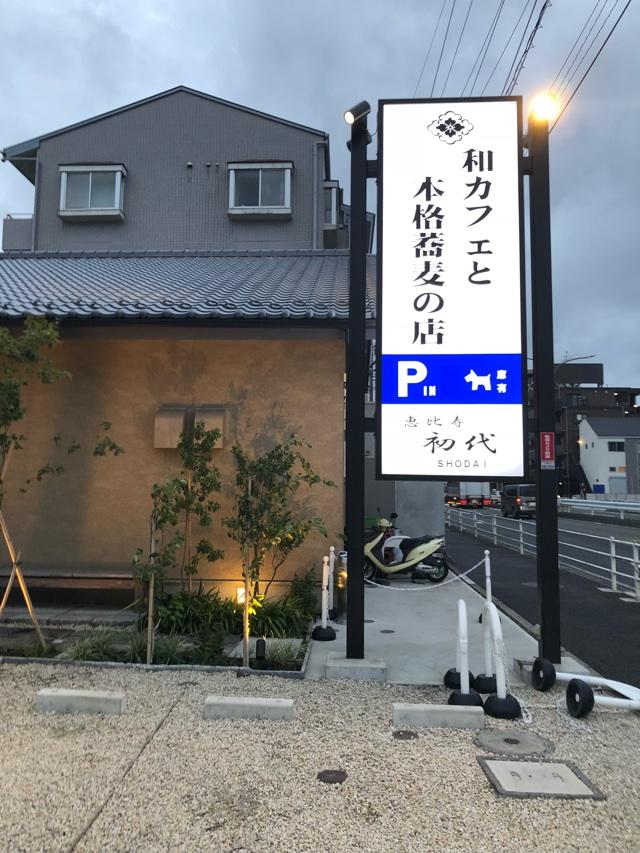 写真 2018-09-06 15 36 31