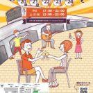 【武蔵境】9/20(木)~24(月・祝)中央線ビールフェスティバル2018開催!