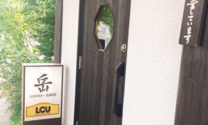 ひとりになれるところ、ありますか?江別の自家焙煎珈琲店「岳」