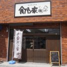 【NewOpen】止まらないおいしさ!卵・添加物など不使用の食パン専門店 HAKATA食パン家 鹿児島店@東谷山