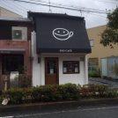 【開店】9/11(火)OPEN!豊中・曽根駅近く「EGO CAFE」