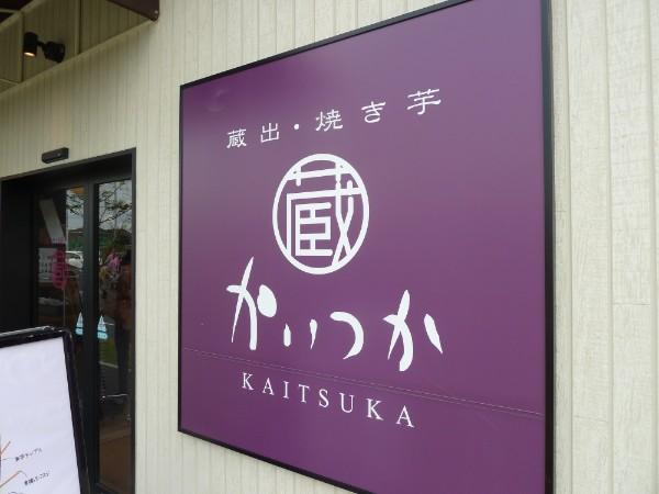 kaitsuka-ootaka-02