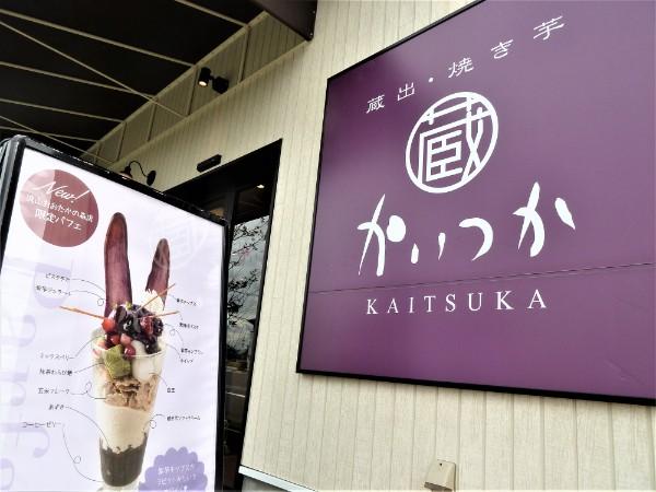 kaitsuka-ootaka-24