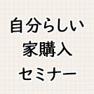 """【参加無料・新宿で開催】家を建てたい人向け""""住宅セミナー"""