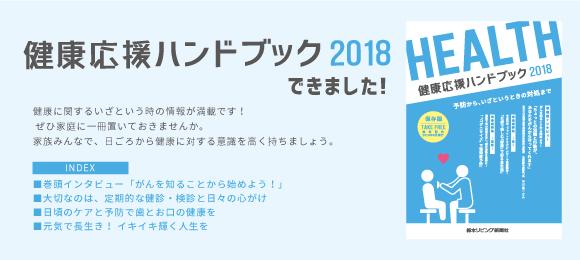 健康応援ハンドブック2018