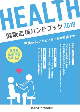 kenko_hb2018_hyoshi