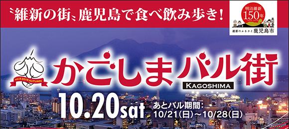【10月20日】4000人が参加する天文館の食べ飲み歩き『かごしまバル街』お得な前売り券販売中!