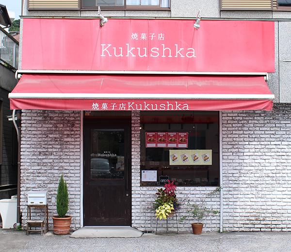 kgkuku-shuka