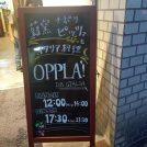 9/19武蔵関に薪窯ピッツア『OPPLA'! DA GTALIA(オップラ ダ ジターリア)』オープン