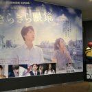 船橋と勝浦が舞台の映画『きらきら眼鏡』を見て来ました!