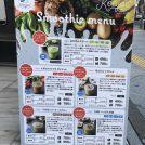 【開店】日本初!生こんにゃくスムージー専門店コンジャックプラス9/13新宿にオープン
