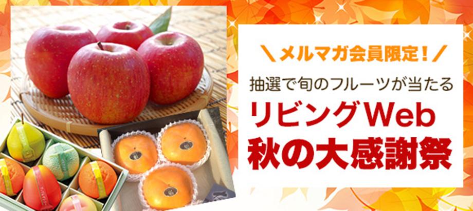 抽選で旬のフルーツなどをプレゼント!メルマガ会員限定「秋の大感謝祭」