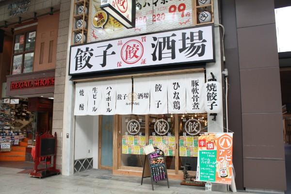 新規オープン・「餃子酒場みやび商店」はコスパが売り!