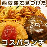 中央線「西荻窪」駅の人気のランチのお店10店紹介!