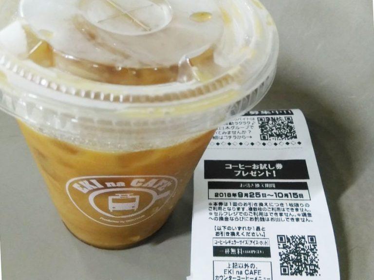 ニューデイズでドーナツ1個購入→コーヒー1杯無料券もらえる♪
