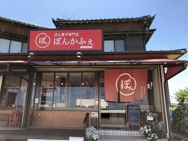 ユニークな〇〇専門店!秋はドライブがてら、南知多のぽん菓子専門店「ぽんかふぇ」へ!