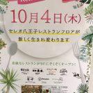 【開店】セレオ八王子北館レストランフロアリニューアルオープン