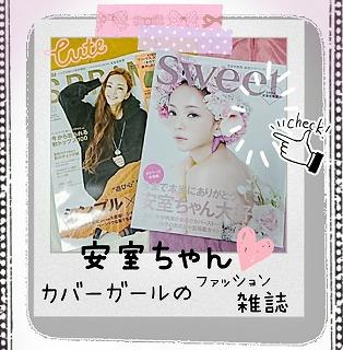 安室ちゃんカバーガール雑誌