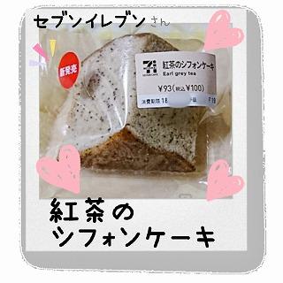 セブンイレブン 紅茶のシフォンケーキ
