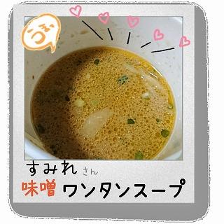 すみれ 味噌ワンタンスープ