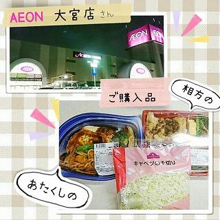 イオン大宮&お弁当&カット野菜