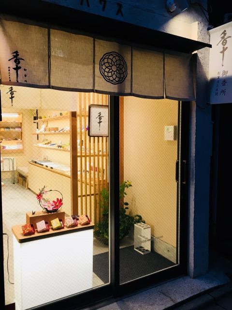 【荻窪】 創業440年!伝統とモダンが融合する香りの専門店「香十 荻窪店」