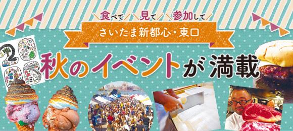 さいたま新都心イベント(2週目)