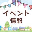 11/10(土)★布ナプ&パンドルショーツフェスタ
